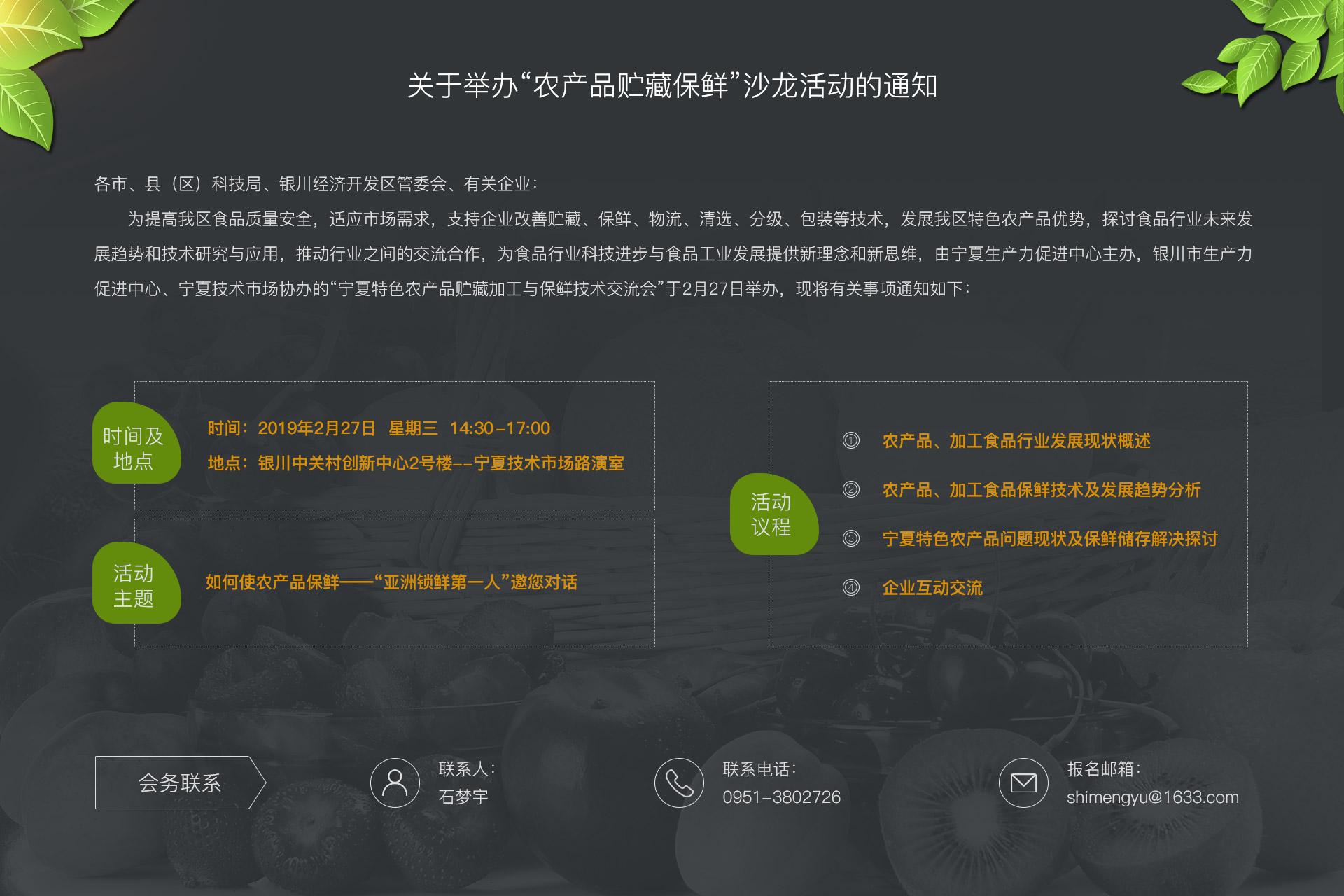 """""""农产品贮藏保鲜""""沙龙宣传-副本1(7).jpg"""