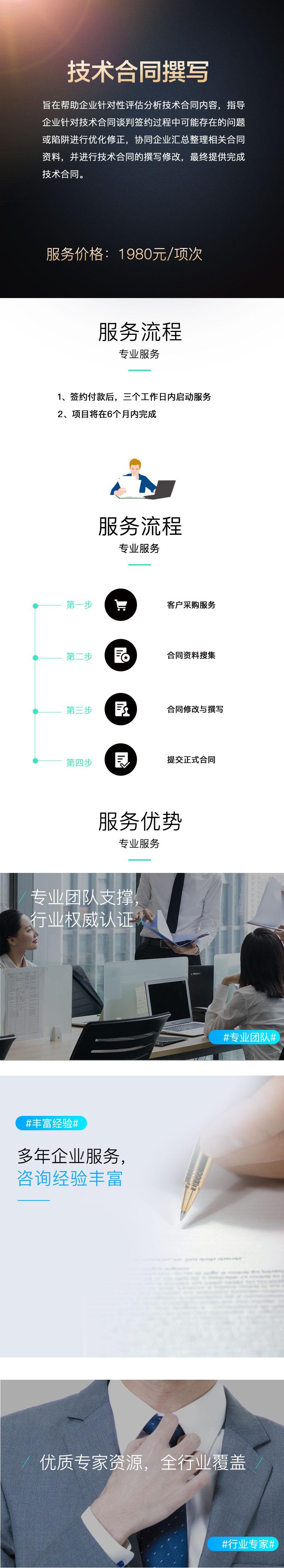 技術合同撰(zhuan)寫(xie).jpg